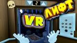 VR ПРИКОЛЫ странный лифт Floor Plan Hands On Edition