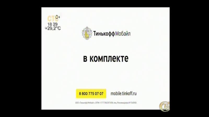 Live СОЮЗ-ТВ-Чусовой