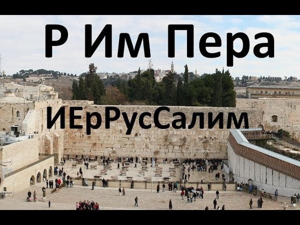 РИмПера ИЕрРусСалим Стена Плача и тело Иисуса Фильм 11 АЗ БУКА ИЗТИНЫ