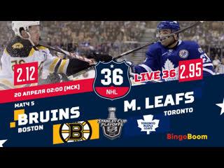 НХЛ НА РУССКОМ. КС-18/19. Р1. Бостон - Торонто (матч 5)