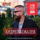 Андрей Ковалев фото #22