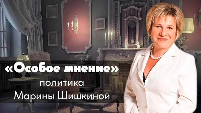 Особое мнение Марина Шишкина 30 07 19
