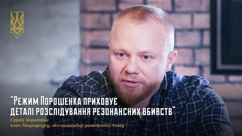 Сергій Коротких Режим Порошенка приховує деталі розслідування резонансних вбивств НацКорпус