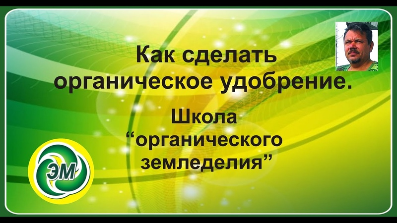 Школа органического земледелия с Кумицким Олегом Петровичем.