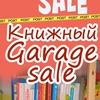 Книжный GARAGE SALE / PostGarageSale