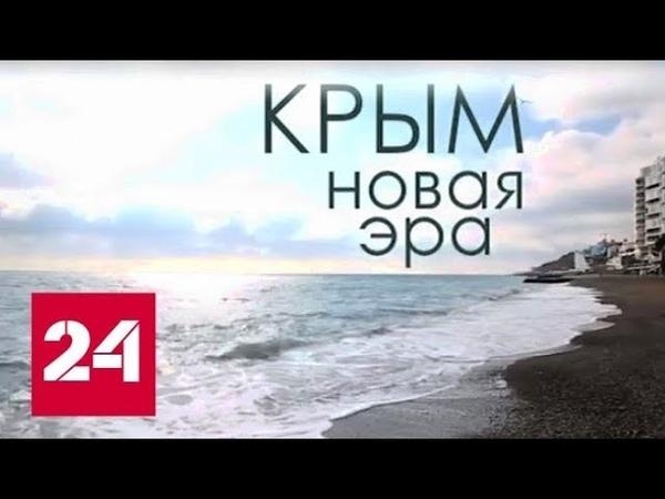 Крым Новая эра Документальный фильм Аркадия Мамонтова Россия 24