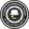 Студия Английского языка HELLO YELLOW Нижнекамск
