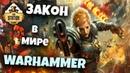 Знай Закон и порядок в Империуме Warhammer 40000