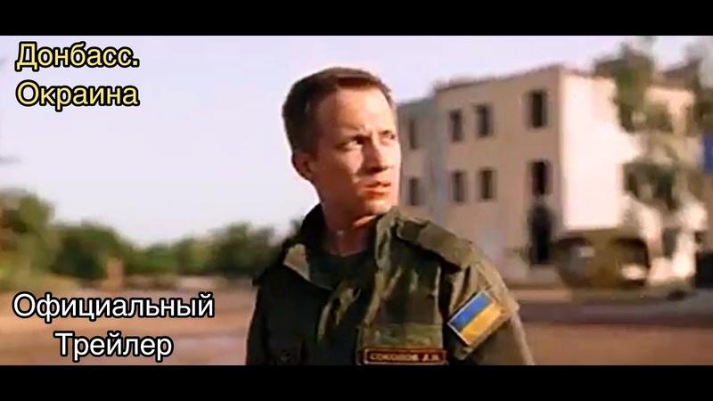 Донбасс Окраина Официальный трейлер 2019