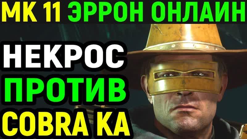 Necros Некрос против CBR Cobra Ka Mortal Kombat 11 Erron Black Online Мортал Комбат 11 Эрон Блэк mk11