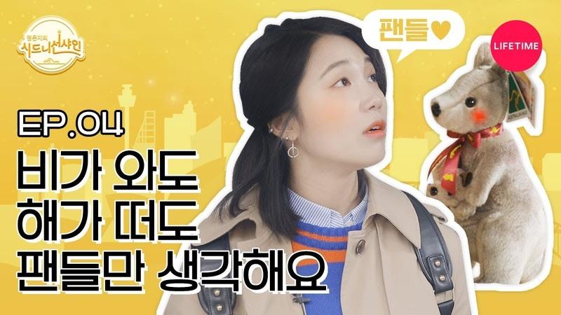 하루종일 팬들 생각뿐인 '팬 처돌이' 정은지의 시드니 도심 여행 (feat.선물) 🤭1