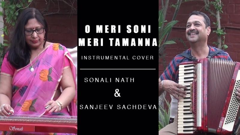 Yaadon Ki Baaraat - O Meri Soni Meri Tamanna| Instrumental Cover | Sonali Nath Sanjeev Sachdeva