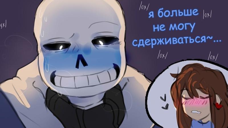 САНС И ФРИСК ОСТАЛИСЬ НАЕДИНЕ ОЗВУЧКА КОМИКСОВ АНДЕРТЕЙЛ НА РУССКОМ