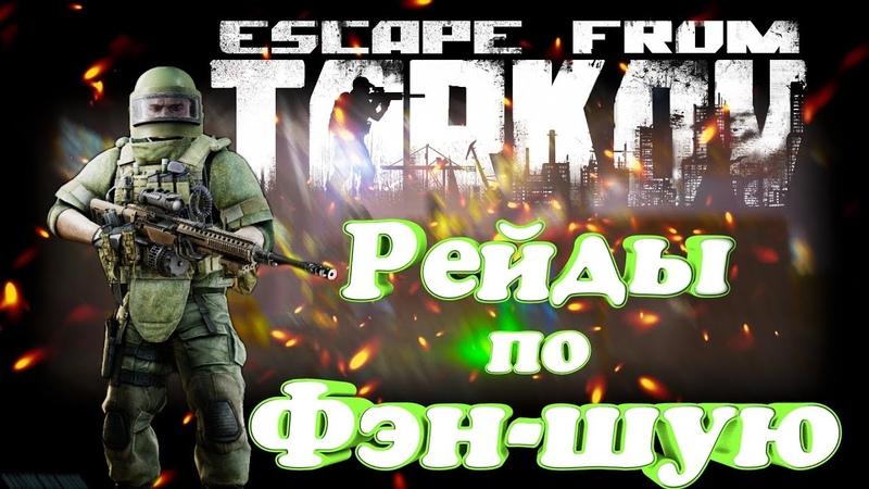 Стрим Escape From Tarkov 🔥 EFT 🔥 Розыгрыш игры Побег из Таркова
