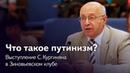 Кургинян и Зиновьевский клуб: Что такое путинизм? Куда идет Россия?
