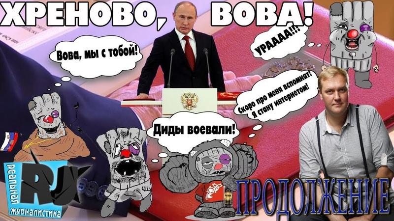 Успешная Россия 2018 ЛОЖЬ путинского режима. Полная версия.