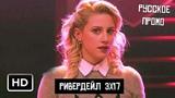 Ривердейл 3 сезон 17 серия  Riverdale 3x17  Русское промо Трейлер