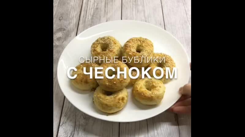 Сырные бублики с чесноком