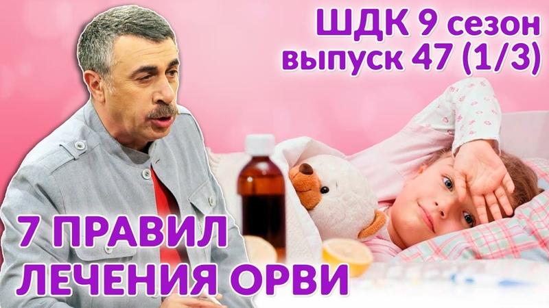 Семь правил лечения ОРВИ Доктор Комаровский