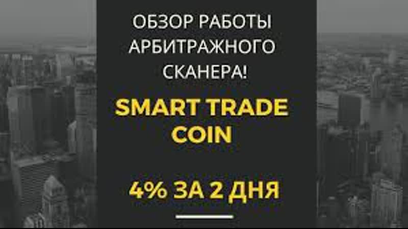SmartTradeCoin сканер сделал 4 за 2 дня