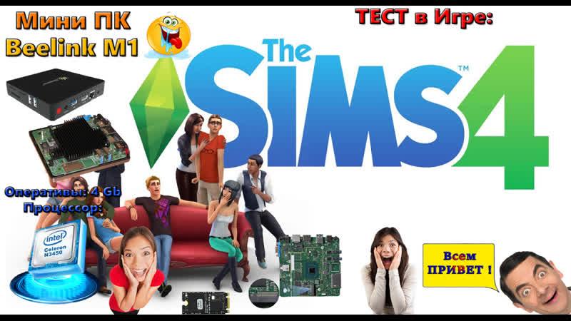 Тест The Sims 4 на Mini-PC Beelink M1 (intel n3450 Intel HD Graphics 500 4Gb RAM)