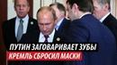 Путин заговаривает зубы Кремль сбросил маски