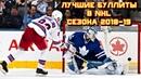 Лучшие буллиты НХЛ. Сезона 2018 - 2019.
