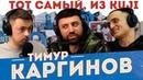 Тимур Каргинов - Тот самый, из KUJI - ЧКГ ПОДКАСТ 21
