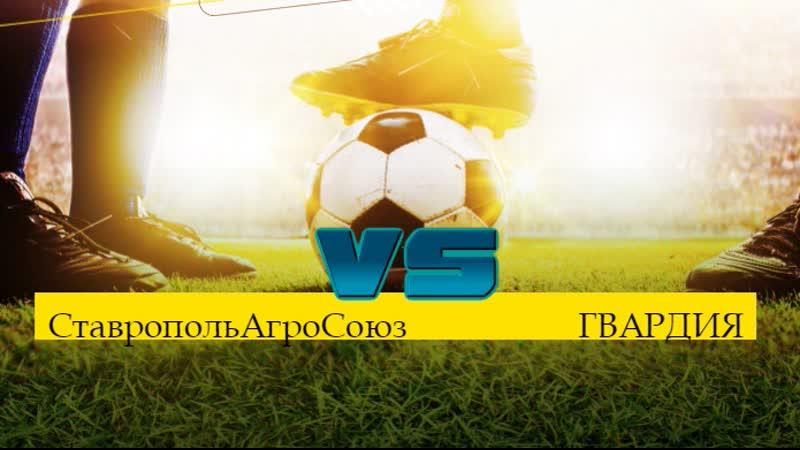 Футбол live. СтавропольАгроСоюз (Ивановское) VS Гвардия (Красногвардейское)