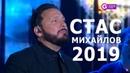 Стас Михайлов на Славянском базаре 2019 в Витебске
