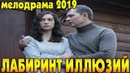 Фильм 2019 схватил за сердце!! ** ЛАБИРИНТ ИЛЛЮЗИЙ ** Русские мелодрамы 2019 новинки HD