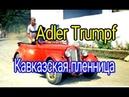 Автомобиль Никулина Adler Trumpf из к/ф Кавказская пленница судьба, история, факты.