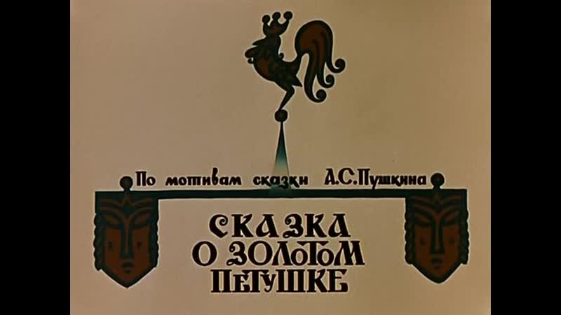 Сказка_о_золотом_петушке__1967_