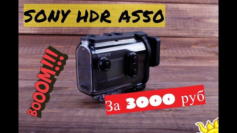 SONY HDR AS50 за 3 тысячи рублей