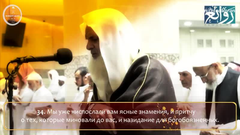 Ибрахим аш-Шалби - Сура 24 ан-Нур (Свет), аяты (34-42)