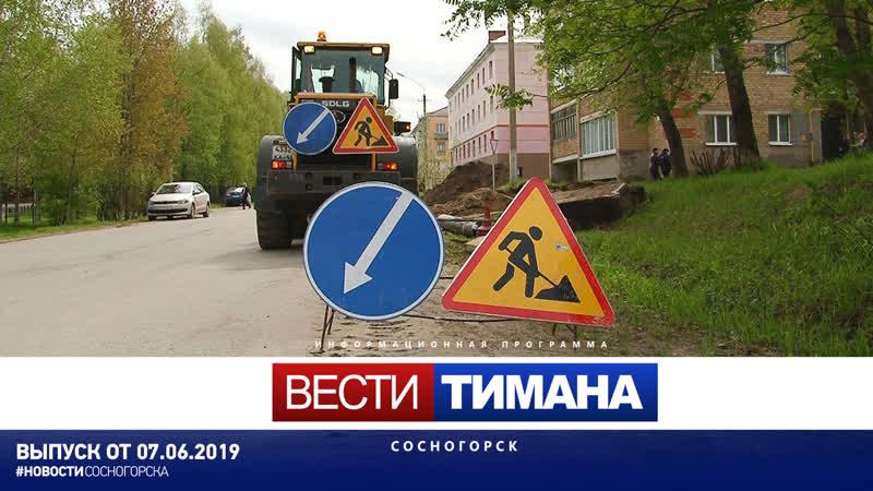 ✳ Вести Тимана. Сосногорск   07.06.2019