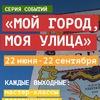 Паблик-арт программа в Альметьевске