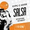 Salsa с нуля в первой школе сальсы