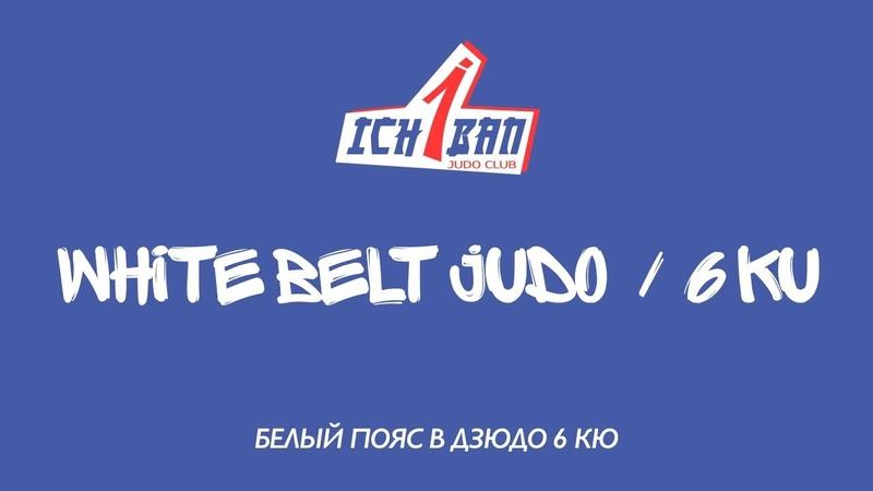 WHITE BELT JUDO 6 KU | БЕЛЫЙ ПОЯС ДЗЮДО 6 КЮ