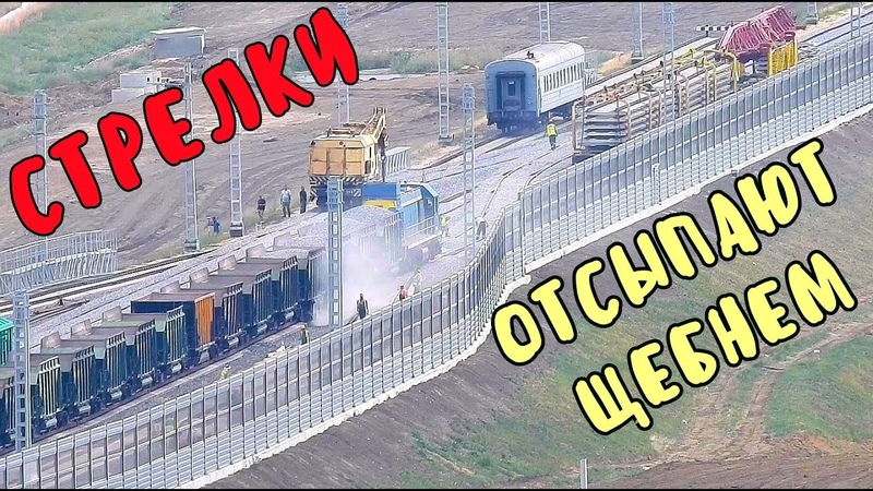 Крымский мост(17.08.2019) На Керчь Южной отсыпают стрелки щебнем Мега состав возвращается в Тамань