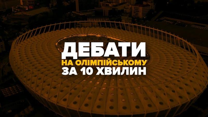 Дебати на Олімпійському за 10 хвилин