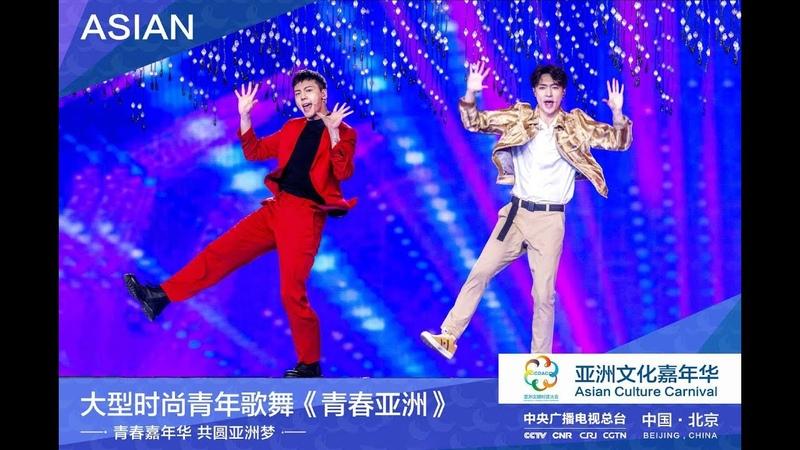[亚洲文化嘉年华] 大型时尚青年歌舞《青春亚洲》 表演:陈伟霆 张艺兴 青春亚洲组合 丁于 等   CCTV