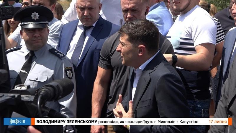 НикВести: Зеленскому рассказали, как школьники едут в Николаев с Капустино