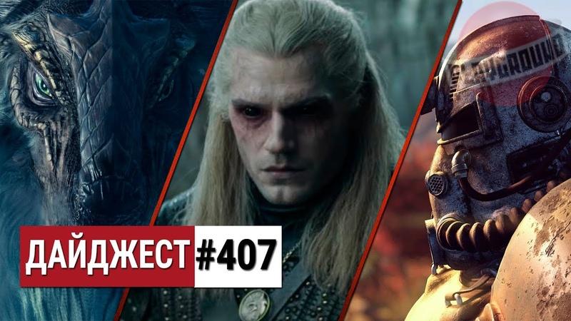 Новые проблемы Fallout 76 и трейлер сериала The Witcher дайджест 407
