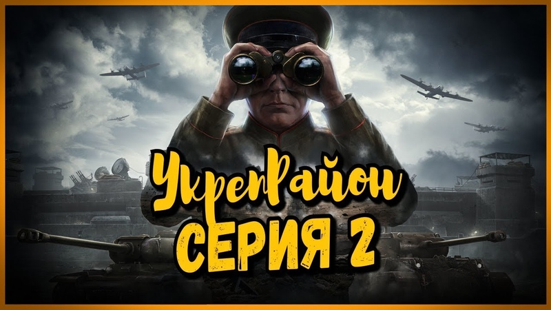 УкрепРайон Серия 2 World of Tanks