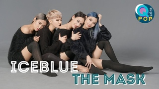 ICEBLUE - THE MASK | DEBUT