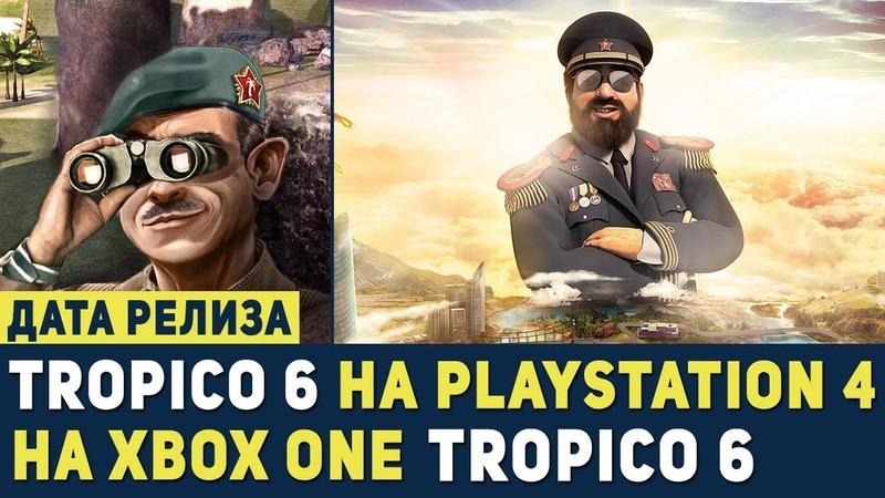 Tropico 6 | ДАТА ВЫХОДА на PlayStation 4 и Xbox One | ИГРОВЫЕ НОВОСТИ ТРОПИКО 6