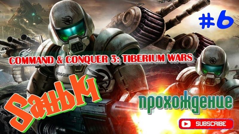 Command Conquer 3: Tiberium Wars CC с Sаныч'ем 6