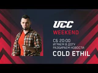 Ucc weekend. backdoor! все о прошедшей неделе в dota2