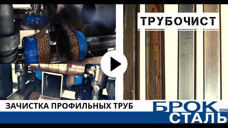 Зачистка профильной трубы от ржавчины ЗАЧИСТНОЙ СТАНОК в металлосервисном центре Броксталь